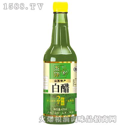 白醋(2年陈酿)420ml-杰锋