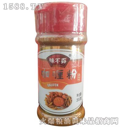 咖喱粉35克-味不孬