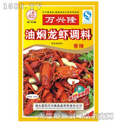 香辣油闷龙虾调料400克-万兴隆
