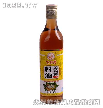 姜蒜料酒500ml-万兴隆