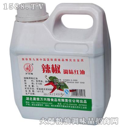辣椒调味油1L(E10)-万兴隆