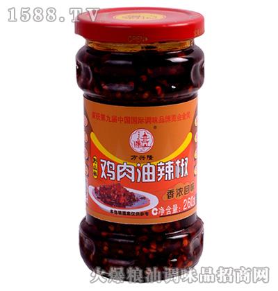 野山椒鸡肉油辣椒260克-万兴隆