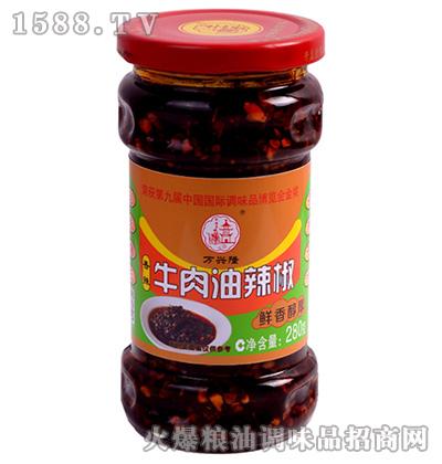 牛肉油辣椒(鲜香醇厚)280克-万兴隆