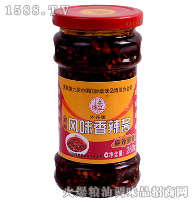襄阳风味香辣酱(麻辣鲜香)280克-万兴隆