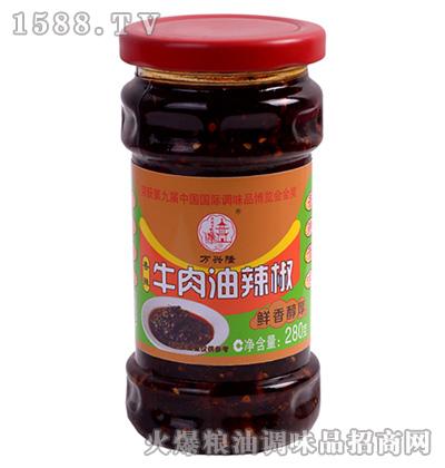 牛肉油辣椒(鲜香醇厚)调味料280克-万兴隆