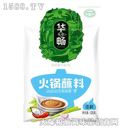 海鲜火锅蘸料120克-华畅
