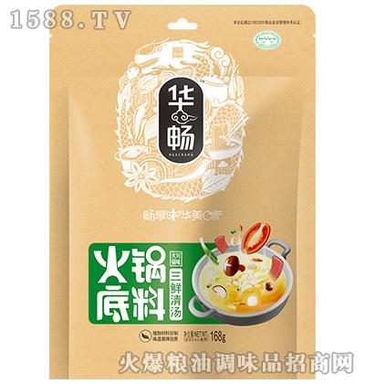 369火锅底料(三鲜清汤)168克-华畅