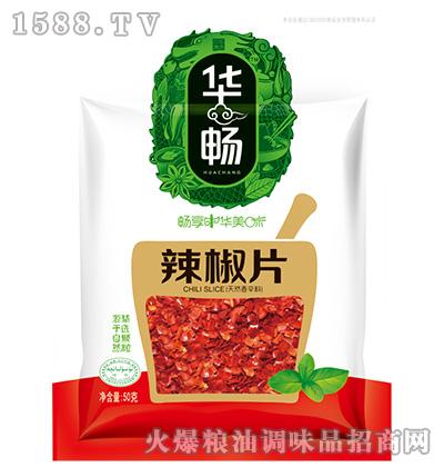 辣椒片50克-华畅
