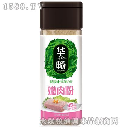 嫩肉粉35克-华畅