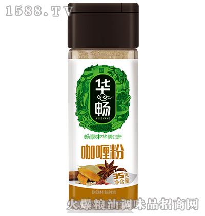 咖喱粉35克-华畅