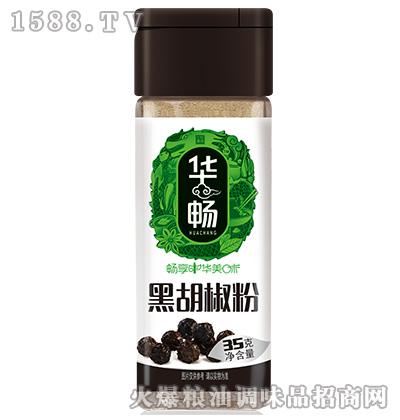 黑胡椒粉35克-华畅