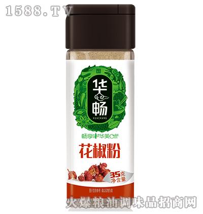 花椒粉35克-华畅