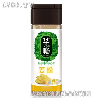 姜粉35克-华畅