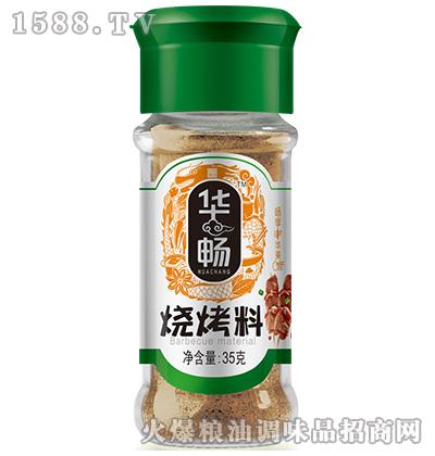 烧烤料(塑料瓶装)35克-华畅