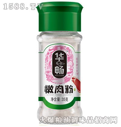 娕肉粉(塑料瓶装)35克-华畅