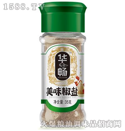 美味椒盐(塑料瓶装)35克-华畅