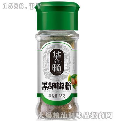 黑胡椒粉(塑料瓶装)35克-华畅
