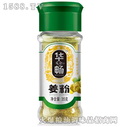 姜粉(塑料瓶装)35克-华畅
