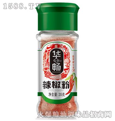 辣椒粉(塑料瓶装)35克-华畅