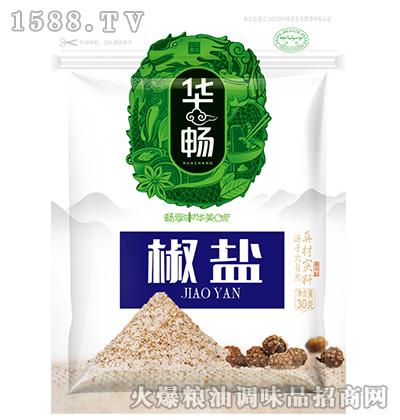 椒盐30克-华畅