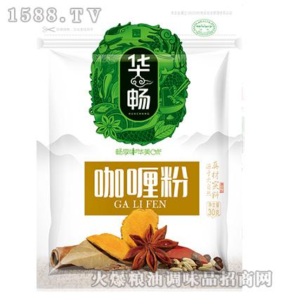 咖喱粉30克-华畅