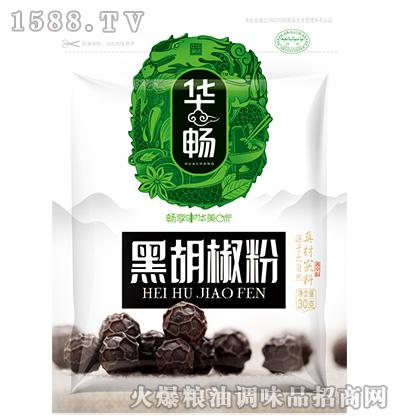 黑胡椒粉30克-华畅