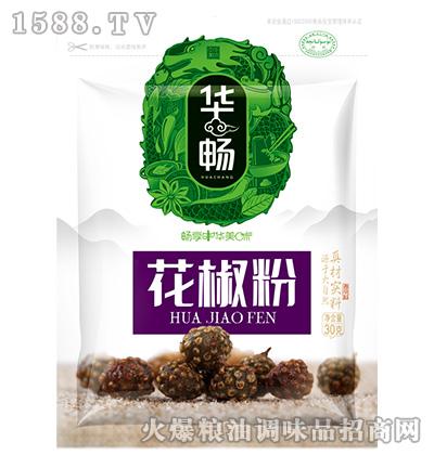 花椒粉30克-华畅