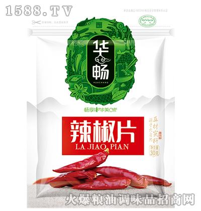 辣椒片30克-华畅