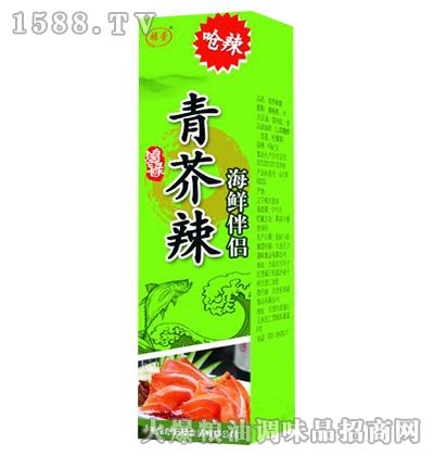 青芥辣(呛辣)-禄荣