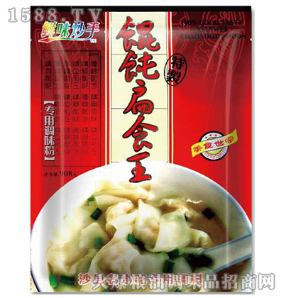 馄饨扁食王专用调味粉908克-鲜味妙手