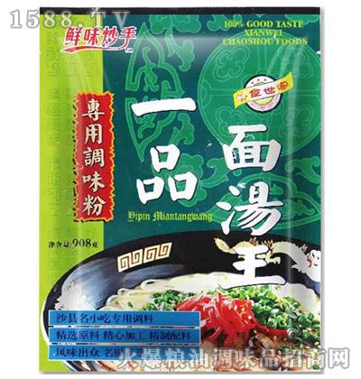 一品面汤王专用调味粉908克-鲜味妙手