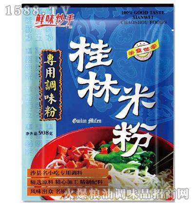 桂林米粉专用调味粉908克-鲜味妙手