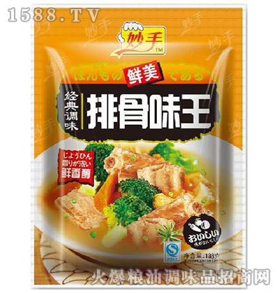 经典味排骨味王调味料138克-妙手