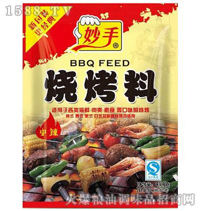 烧烤料(中辣)454克-妙手