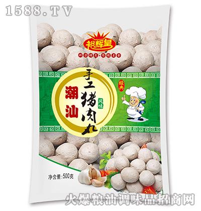 潮汕手工猪肉丸500克-裕辉皇