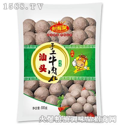 汕头手工牛肉丸500克-裕辉皇
