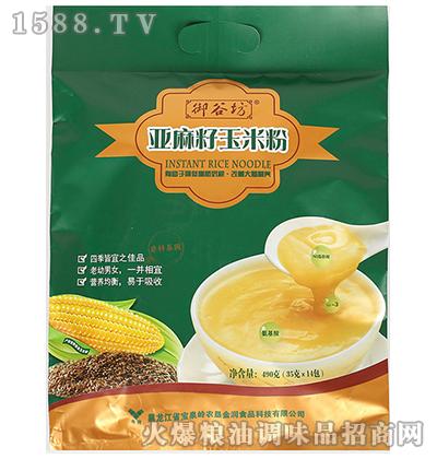 亚麻籽玉米粉490g-北粮欣惠商贸