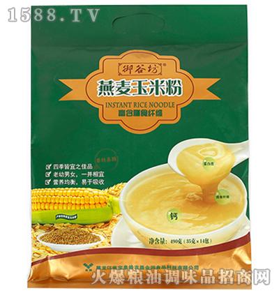 燕麦玉米粉490g-北粮欣惠商贸