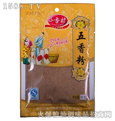 五香粉50克-小香村
