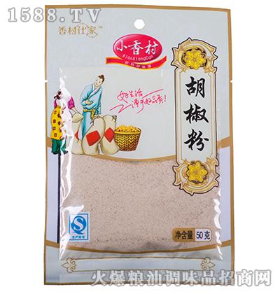 胡椒粉50克-小香村