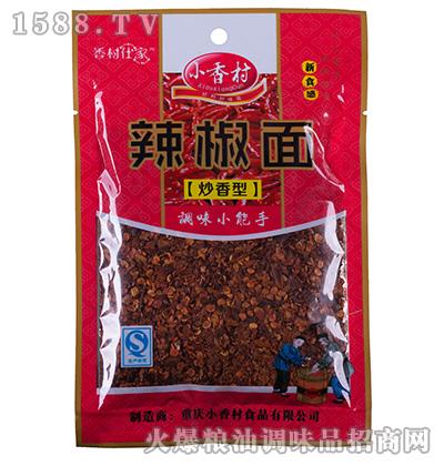 炒香型辣椒面-小香村