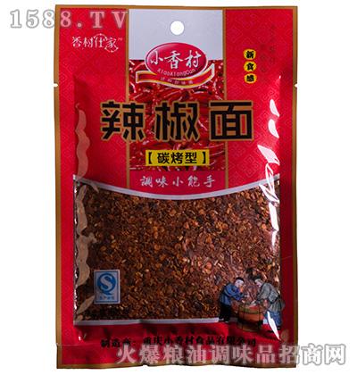 碳烤型辣椒面-小香村