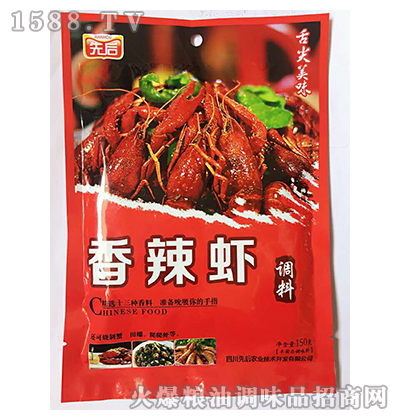 先后-香辣虾调料150g