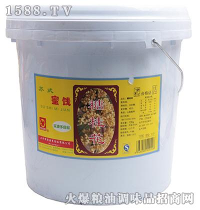 糖桂花蜜饯12kg-飞蝶