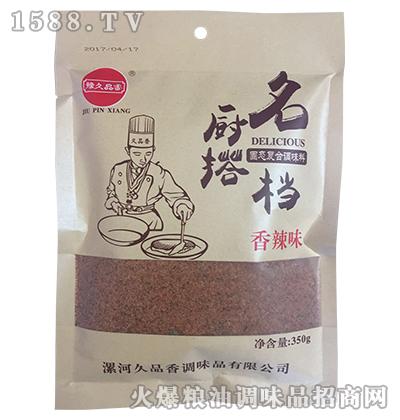 名厨搭档固态调味料(香辣味)350g-豫久品香