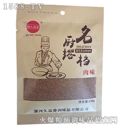名厨搭档固态调味料(肉味)130g-豫久品香