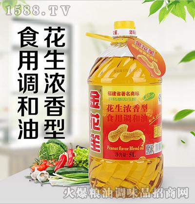 食用油调和油(非转基因压榨)5L-金花笙