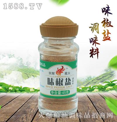 味椒盐45g-京辉星火