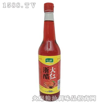 口珍大红浙醋620ml