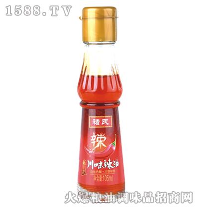 川味辣油105ml-褚氏
